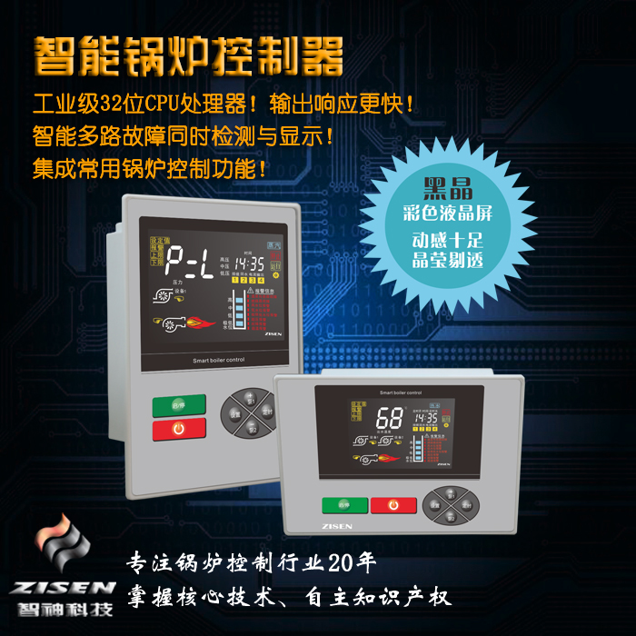 多用途智能锅炉控制器
